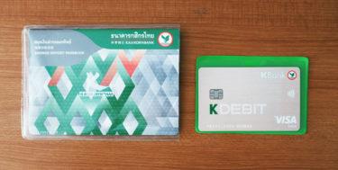 【2019】タイで銀行口座を開設!カシコン銀行(ワーパミあり)