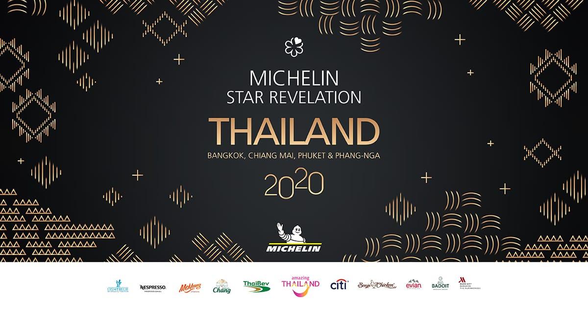ミシェランタイ バンコク 2020