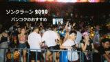2020年タイの水かけ祭り「ソンクラーン」をバンコクで楽しむならオススメはここ!