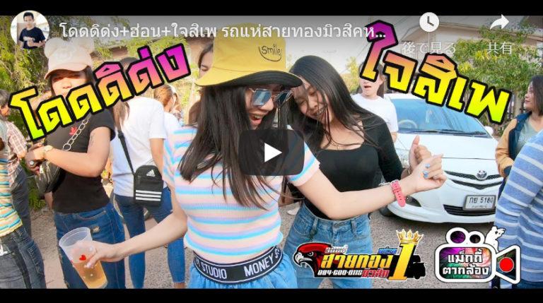 タイ ゴーゴー バー 音楽